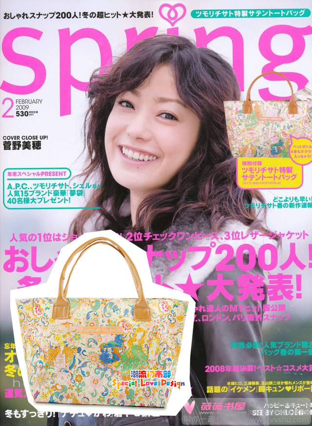 Tsumori Chisato Autum Fall Bag - SGD 22
