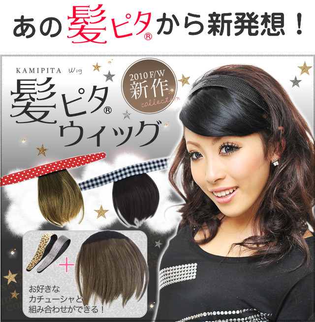 Velcro-style bangs Hair Extension - SGD 