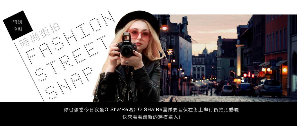 O SHa'Re特別企劃 時尚街拍