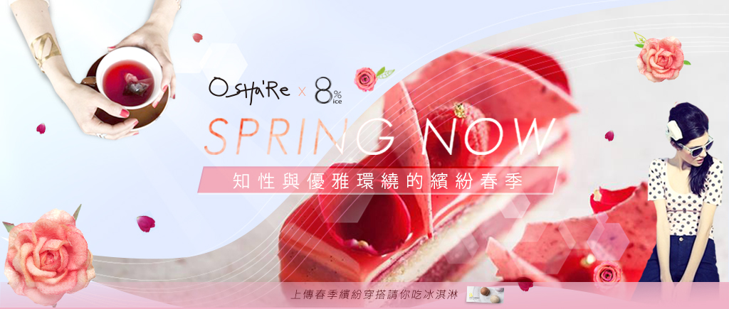 OSHa'Re X 8% Spring NOW 知性與優雅環繞的繽紛春季