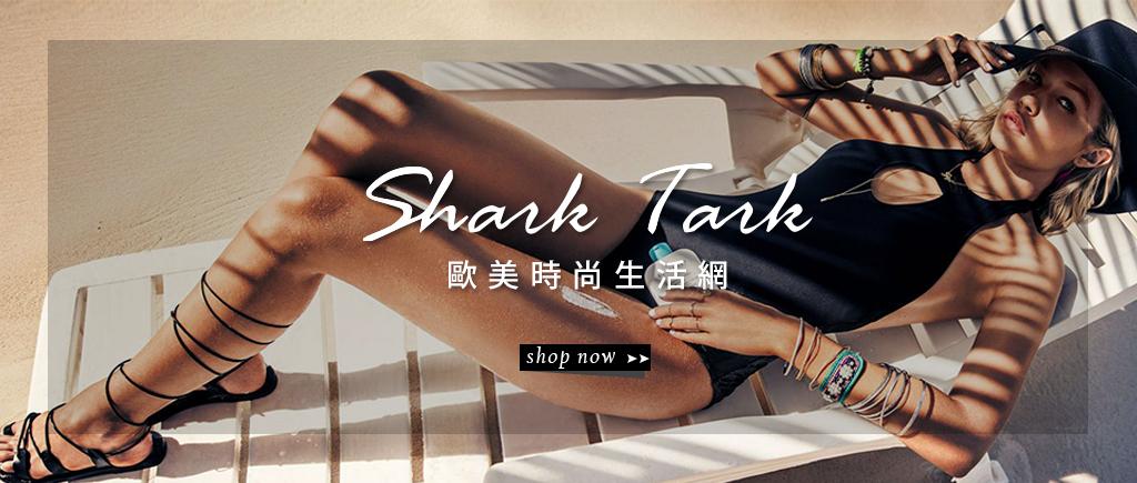 歐美時尚生活網 Shark Tank