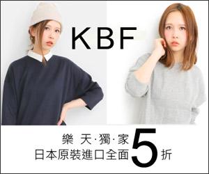 日本KBF冬裝全面5折